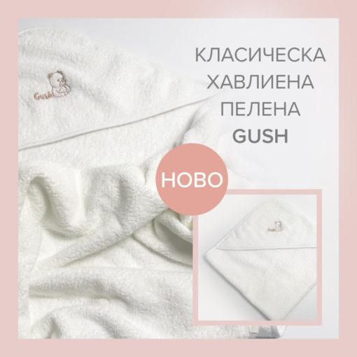 класическа хавлиена пелена Gush